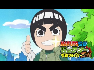ЧИБИ Наруто: Весна Юности Рока Ли / Naruto SD: Rock Lee no Seishun Full-Power Ninden TV - 7 серия [NIKITOS] [SHIZA.TV]