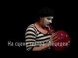 Театр пантомимы So-Tvorenie - премьера МиМ-шОу 22, 24, 29 ноября